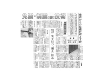 日刊工業新聞に「免震・制震(振)技術」の記事が掲載