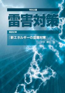 電気と工事7月号に『新エネルギーの雷害対策』が記事掲載