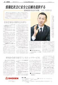 新聞媒体10/1号で昭電社長 太田光昭のインタビュー記事掲載