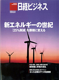 日経ビジネス10/5号「にっぽん力」