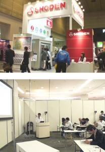 昭電は2010年5月26日(水)〜28日(金)にインテックス大阪で開催されました「2010電設工業展」に出展いたしました。会期中は弊社ブースにお立ち寄り頂き、また28日(金)には出展者プレゼンテーションセミナーにご来場頂きまして誠にありがとうございました。おかげさまをもちまして好評のうちに終了いたしました。