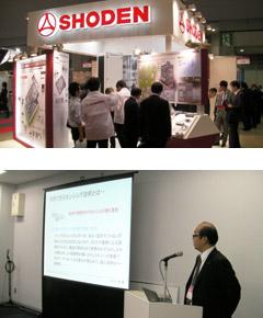 展示会「危機管理産業展2010」出展報告
