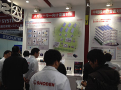 展示会「第3回太陽光発電システム施工展」出展報告