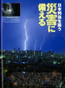 「モノ・マガジン」9-16情報号にサンダーブロッカーの記事が掲載